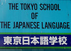 The Tokyo School of the Japanese Language